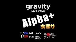 シルビア・グラブ、岡千絵、林希のユニット gravity! gravity Live vol...