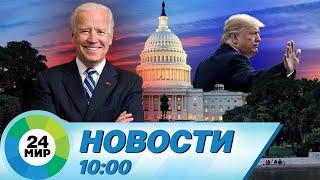 Новости 10:00 от 20.01.2021