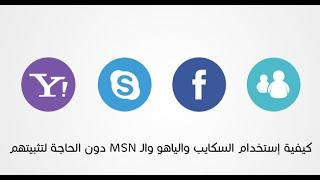 كيفية إستخدام السكايب والياهو والـ MSN دون الحاجة لتثبيتهم