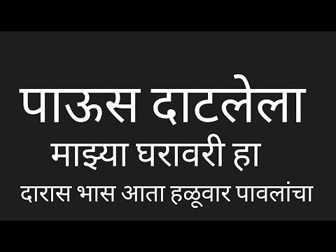 Paus Datlela Lyrics मराठी लिरिक्स paaus datalela Floating Lyrics by PK
