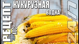 Рецепт. Кукурузная водка методом холодного осахаривания (ХОС)