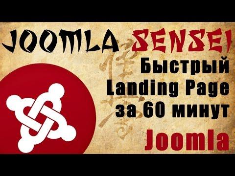 106.Быстрый Landing Page за 60 минут на Joomla