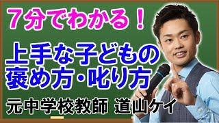 子供の褒め方と叱り方の続き⇒http://tyugaku.net/nayamioya/homerusikar...