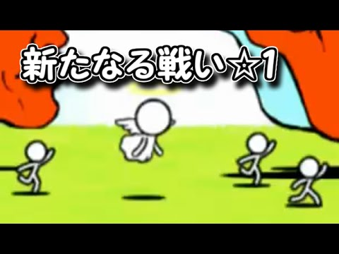 新たなる戦い☆1 にゃんこ大戦争