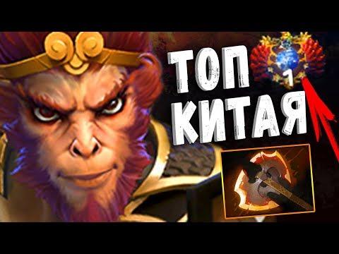 видео: monkey king - ТОП 1 КИТАЯ ДОТА 2