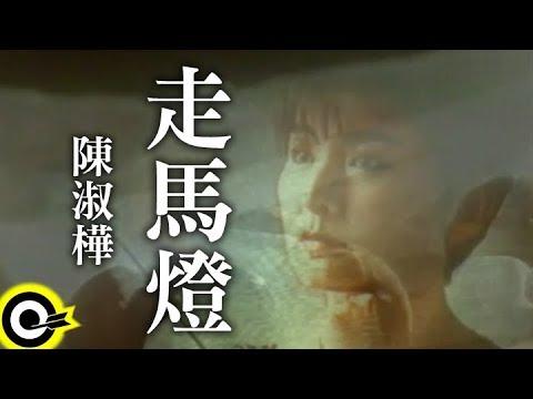 陳淑樺-走馬燈 (官方完整版MV)