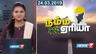 Namma Area Morning Express News 24-03-2019