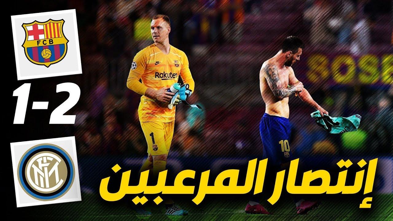 Photo of برشلونة وإنتر ميلان : الرّوح التي إفتقدها برشلونة المرعبّ | والتأخر في نتيجة أحيانا مفيد ؟؟؟ – الرياضة