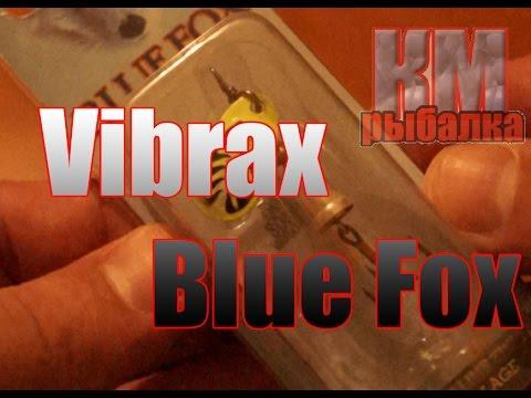 4 окт 2016. Конечноно же цена в первую очередь. Оригинальная блесна blue fox vibrax стоит как три точно такие же китайские, то есть, можно в.