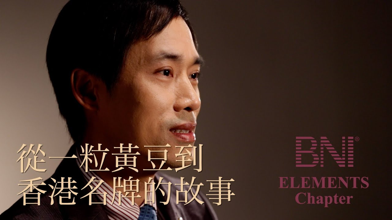 Why BNI ? 看看他們的故事: 從一粒黃豆到香港名牌的故事 - YouTube