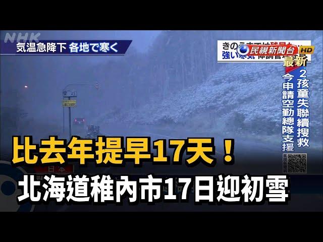 比去年提早17天! 北海道稚內市17日迎初雪-民視台語新聞