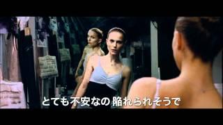 映画『ブラック・スワン』新予告編 thumbnail