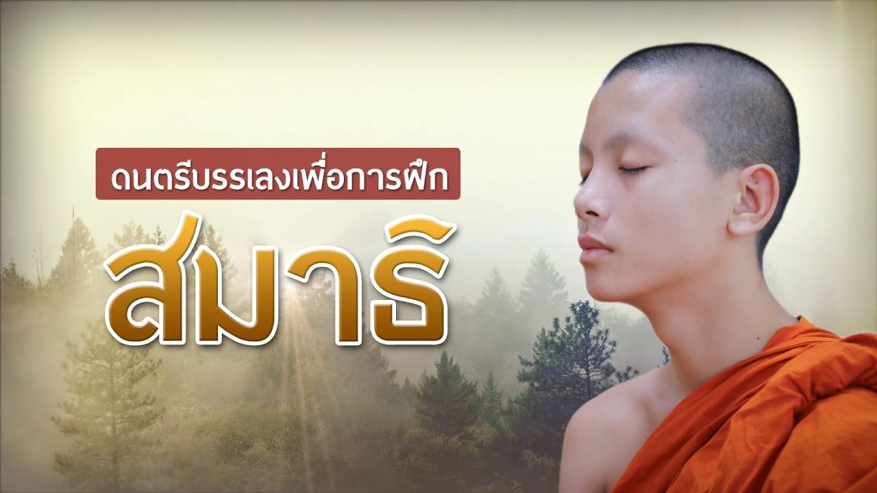 ดนตรีสมาธิ Meditation music (ไม่มีโฆษณา)