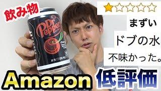 【星1つ】Amazonで評価が低すぎる飲み物10個買ってみた結果...