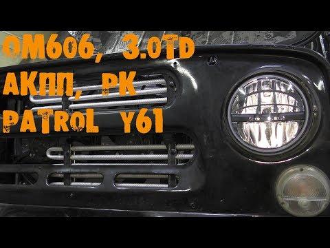 УазТех: Установка Om606, 3.0TD на УАЗ Хантер с АКПП и РК Nissan Patrol, ЧАСТЬ 3