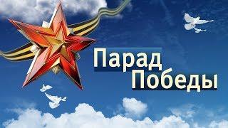 """""""Военный Парад, посвященный 73-й годовщине Великой Победы"""""""