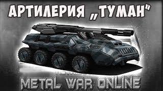 Metal War Online. Артилерия