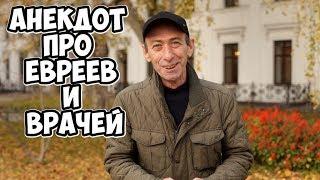 Самые смешные анекдоты из Одессы Анекдоты про евреев и врачей