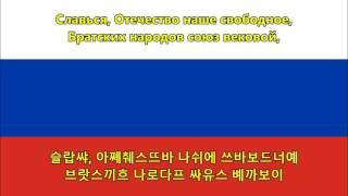 러시아의 국가 - Anthem of Russia