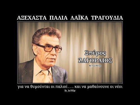 ΣΠΥΡΟΣ ΖΑΓΟΡΑΙΟΣ - Πάρτε κύριε λαχεία