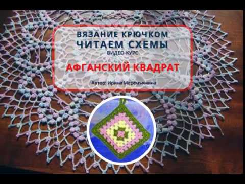 вязание крючком читаем схемы афганский квадрат для начинающих