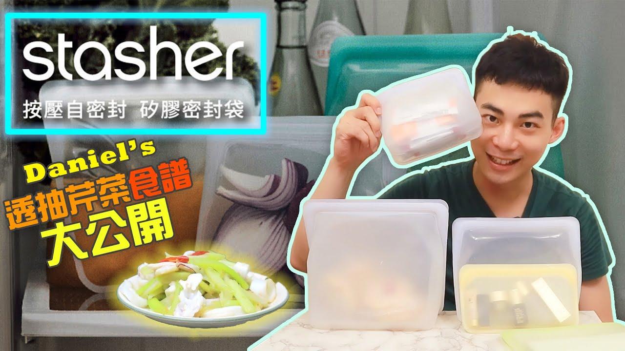 尼爾要轉戰美食頻道?環保的 Stasher 矽膠密封袋|Daniel Hsu 丹尼爾