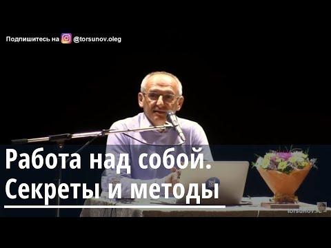 Работа над собой. Секреты и методы.Торсунов О.Г. 03 Екатеринбург  24.04.2019