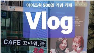 아이즈원 500일 기념 카페 Vlog입니다.