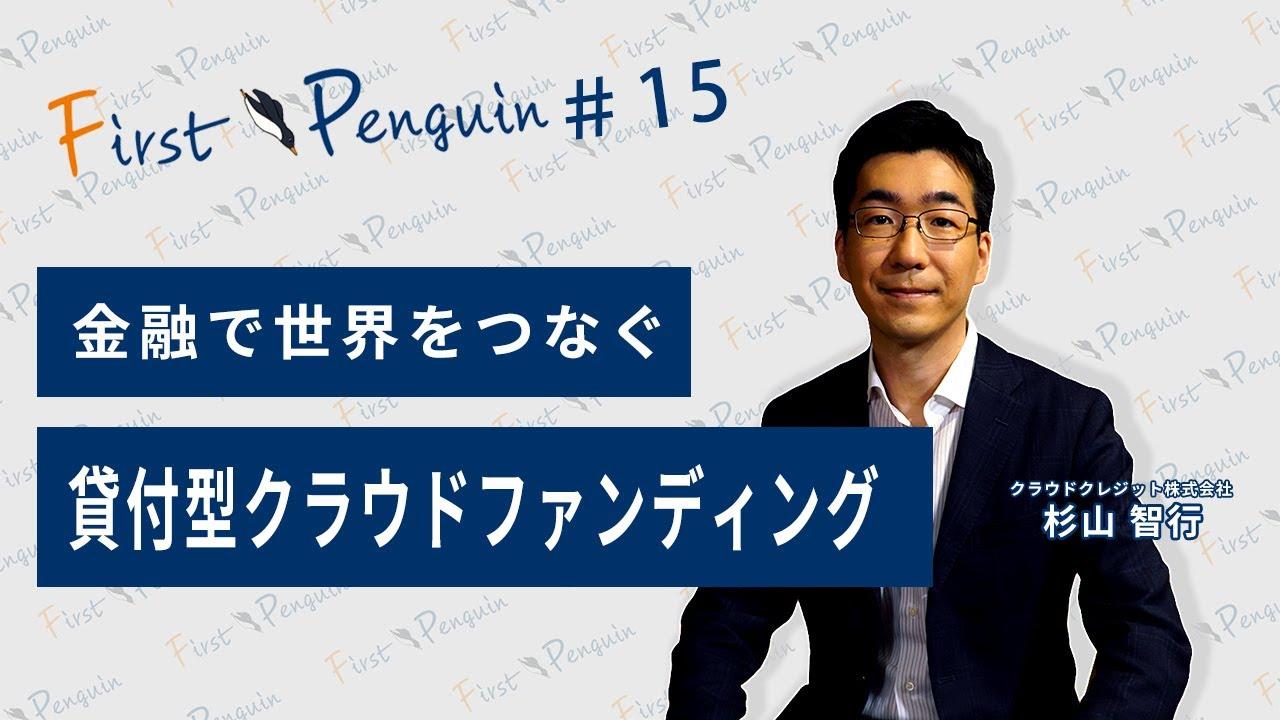 First Penguin #15「金融で世界をつなぐ、貸付型クラウドファンディング」