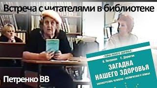Встреча с читателями в библиотеке - Петренко Валентина Васильевна