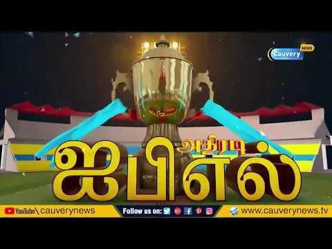 அதிரடி ஐபிஎல்: ஹைதராபாத் த்ரில் வெற்றி | Sunrisers Hyderabad vs Royal Challengers Bangalore