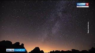 Жители Марий Эл смогут увидеть обильный звездопад Персеиды - Вести Марий Эл