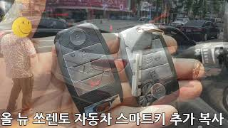 대전 기아자동차 올 뉴 쏘렌토 자동차 스마트키 추가 복…