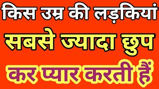 What is love and how people get confused very important topics kirti health care