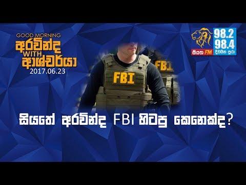 SIYATHA FM MORNING SHOW - 2017 06 23 | සියතේ අරවින්ද FBI එකේ හිටපු කෙනෙක්ද?