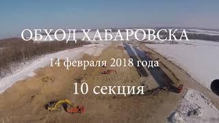 Дорога (трасса) Обход Хабаровска 13 - 42 км.  Видео с квадрокоптера