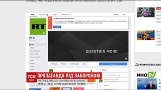 Facebook наклав тимчасове обмеження на сторінку Russia Today