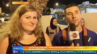 Российские туристы рассказали, как их отели в Тунисе смывало потоками воды