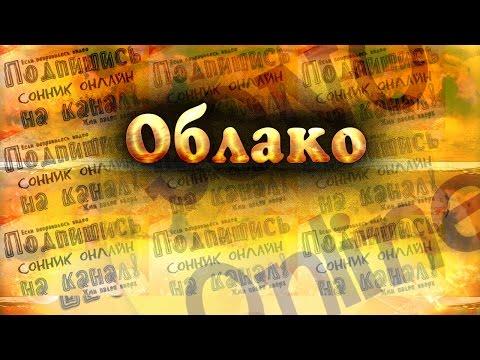 Облако Сонник онлайн   Sonoonline