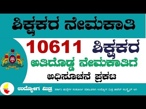 10611 ಶಿಕ್ಷಕರ ನೇಮಕಾತಿ ಅಧಿಸೂಚನೆ ಪ್ರಕಟ/teacher jobs recruitment /job news in Karnataka 2019