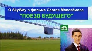 🌍 Фильм Сергея Малозёмова  Поезд Будущего см 30 11 2017 на НТВ в 00:20