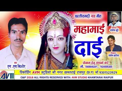 N.S Kishor | Cg Jas Geet | MahaMai Dai | New Chhattisgarhi Bhakti Song | HD Video 2018|