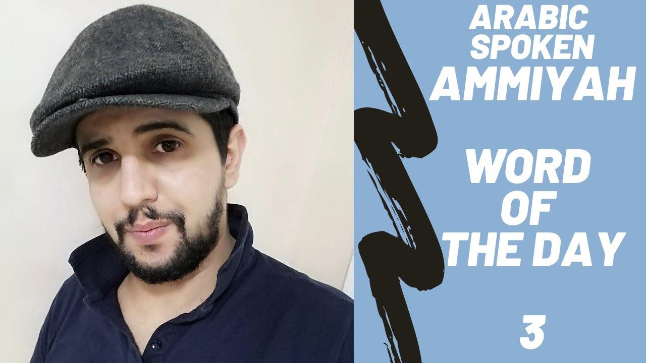 3- Arabic Spoken Ammiya Word Of The Day