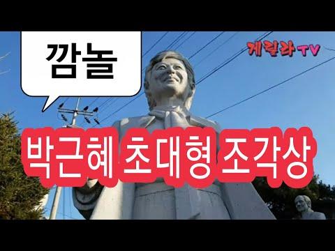 박근혜 대통령 초대형