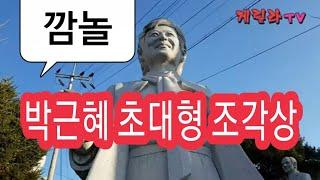 박근혜 대통령 초대형 조각상 발견