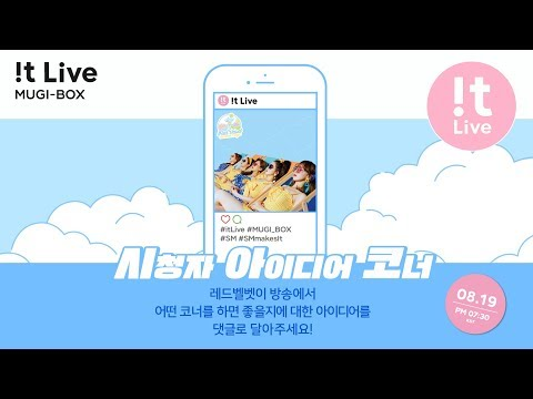 !t Live(잇라이브) : Let us know your special idea! #8 – Red Velvet