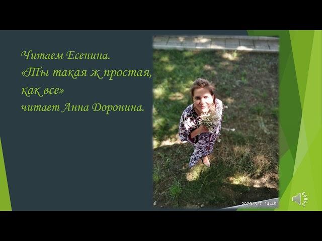 Изображение предпросмотра прочтения – АннаДоронина читает произведение «Ты такая же простая, как все...» С.А.Есенина