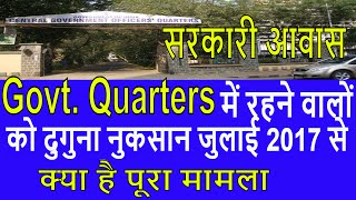 Revision of  Licence Fee for Govt. Quarters जुलाई से लगेगा डबल झटका_New HRA & Revised Licence Fee