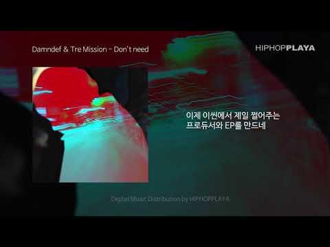 [Lyric Video] Damndef(댐데프) X Tre Mission(트레 미션) - Don't need