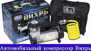 Компрессор автомобильный Vitol КА-В12170 Вихрь. Обзор и распаковка.
